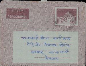 1950/60's NEPAL AIR LETTER AEROGRAM LOCAL RATE (Postal History )