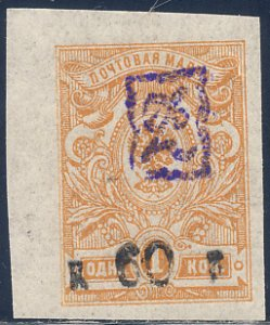 Armenia 1919 Sc 15a Surcharged 60k on 1K no Periods Violet Overprint Stamp MH