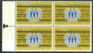 JORDAN 1961 35f Dag Hammarskjold Mourning Issue BLOCK OF 4 Sc 378 MNH
