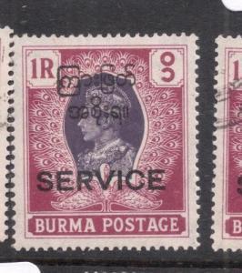 Burma SG O50 MNH (1dii)