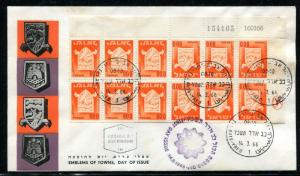 Israel FDC Cover Emblems of Towns Tete-Behe Stamps 1966. x30884