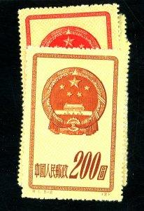 CHINA-PR 117-121 MINT VF Cat $74
