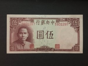 China banknote, UNC, Genuine,  List 1810