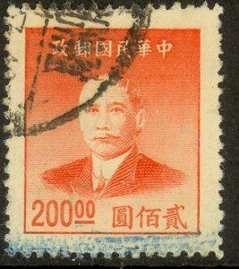 CHINA 1949 $200 SUN YAT-SEN Portrait Issue Sc 899 VFU