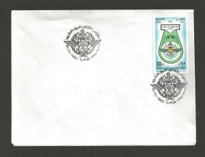 1992 Scouts Egypt 20th Arab Conference FDC