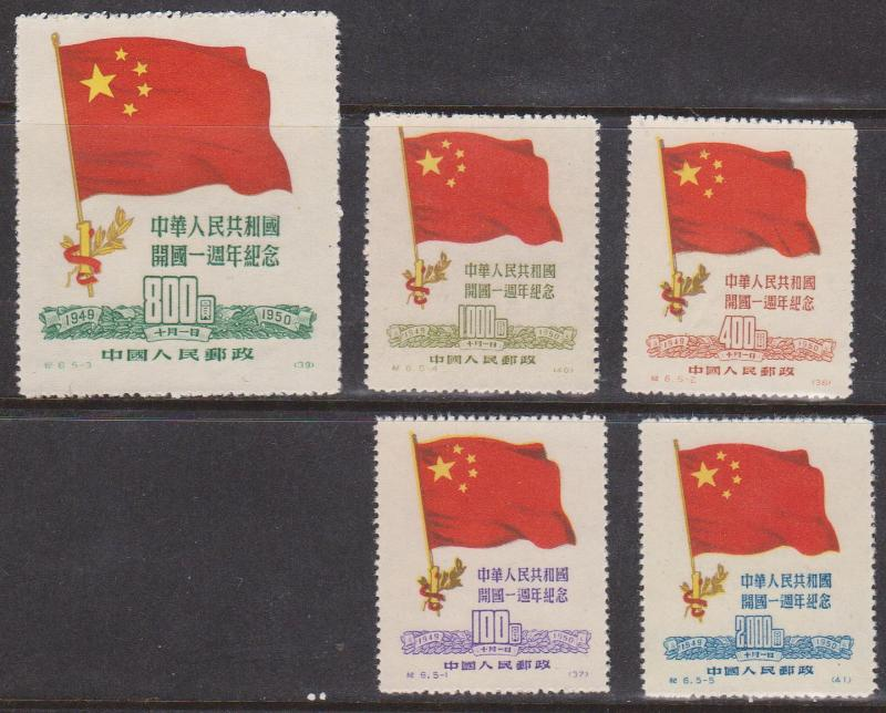 PR of China - 1950 Chinese Flag Reprints Unused #60-64