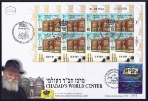 ISRAEL STAMP 2006 CHABAD LOBAVITCHER REBBE SHEET + 2012 HATANYA SPECIAL FDC