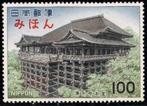 JAPAN STAMP - SPECIMEN - MNH 11977 National Treasures #2