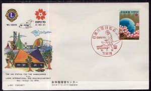 Japan Lions Club 1970 Cover