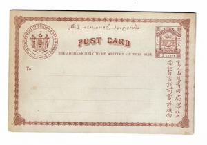 North Borneo - Early 3P Postal Card Unused - 100817