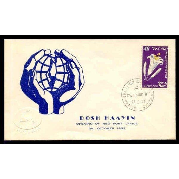 Israel 1952 ROSH HAAYIN Post Office Opening Cover