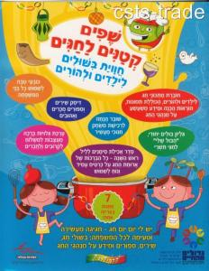ISRAEL 2012 NEW YEAR TISHRI HOLIDAY LITTLE CHEF COOK BOOK PACK APPLE SHEET CD