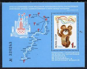 Russia 1980 Completion of Olympic Games perf m/sheet unmo...