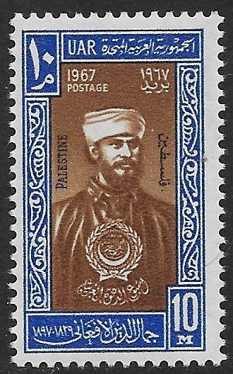UAR EGYPT OCCUPATION OF PALESTINE GAZA 1967 ARAB PUBLICITY Issue Sc N133 MNH