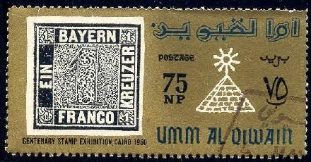 Centenary Stamp Exhibition Cairo, 1966, Umm Al Qiwain stamp used