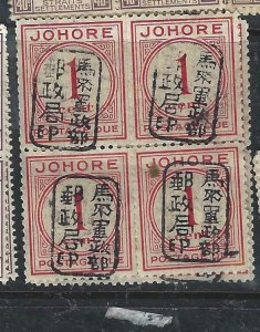 MALAYA  JAPANESE OCCUPATION JOHORE   (P2807B) POST DUE CHOP 1C SG JD1A BL 4 MNH
