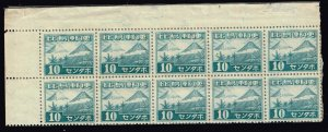 JAPAN Philippines 1943-44 OCCUPATION stamps BLK OF 10 10 SEN STAMP MHR/OG