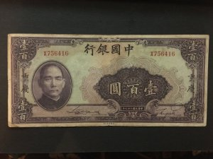 China banknote,  Genuine,  List 1857