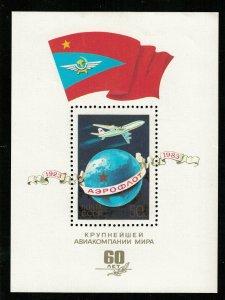Space, Block, Aeroflot, 50 kop  (T-5897)