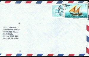 Gulf States BAHRAIN Cover DHOW SHIP Commercial Air Mail GB Devon 1979 ZG65