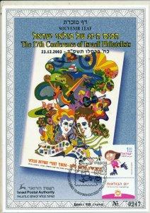 ISRAEL 2003 17th CONFERENCE ISRAEL PHILATELIST S/LEAF CARMEL #461