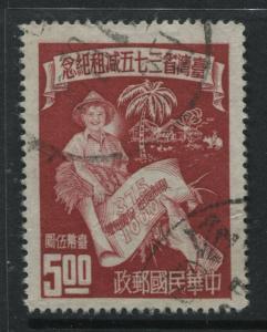 China Taiwan 1952  $5 Land Tax used