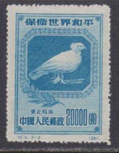 PRC # 1L156 , Picasso Dove , VF NG NH - I Combine S/H