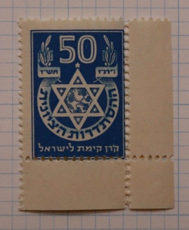 Judaica Hebrew Israel Jewish Star of David Charity benefit.50 Mint Label seal DC