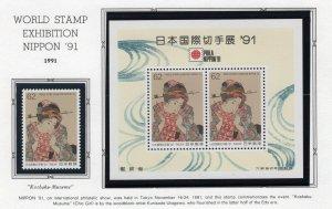 Japan 1991 World Stamp Exhibition Nippon '91 NH Scott 2125 & 2125a Souvenir