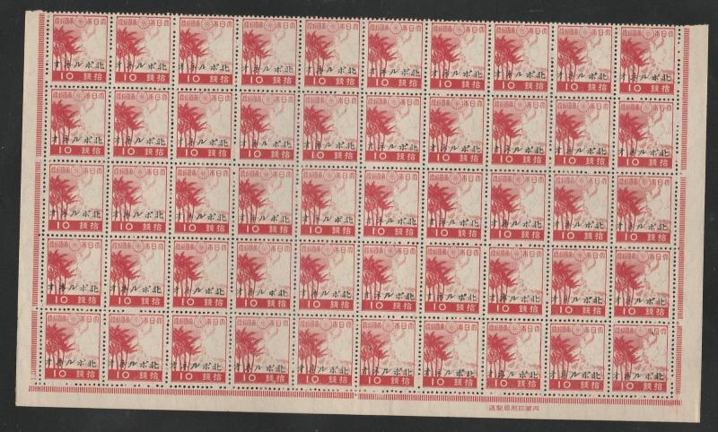 NORTH BORNEO JAPANESE OCCUPATION 1944 OVERPRINTED 10S MNH ** BLOCK