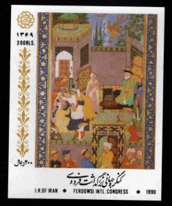 IRAN Scott 2436 MNH** Imperforate Ferdowsi Congress  stamp