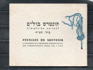 Israel Booklet SB2 Imaba Exhibition Doar Ivri Blocks of Four!!!