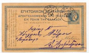KK197 1891 Egypt Alexandrie Postcard {samwells-covers}