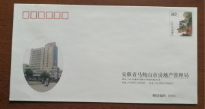 Motorcycle,bicycle cycling,CN02 Ma'anshan Real Estate Administration Bureau PSE