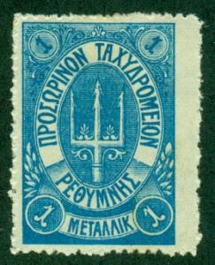 Crete #29  Mint H  Forgery   No Gum