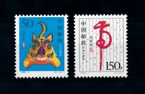 [79522] China 1998 Chinese New Year Tiger  MNH