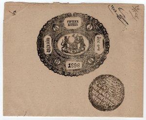(I.B) India (Princely States) Revenue : Raj Bharatpur Stamped Paper 15R