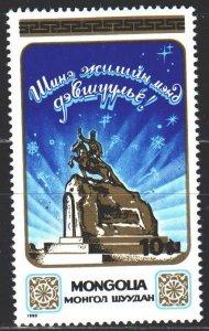 Mongolia. 1990. 2110. New year, statue, horse. MNH.