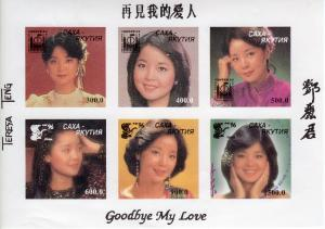 Sakha Yakutia 1996 TERESA TENG Goodbye My Love Sheet Imperforated Mint (NH)