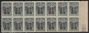 CHINA Postage due marginal block of 14 mint SG D87.........................78665