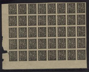 Faridkot Sheet of 40 black reprints/proofs - Lot 032617