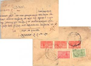 Nepal 2p, 6p, 16p and 24p Soldiers and Arms of Nepal Officials c1960 Nepal Do...