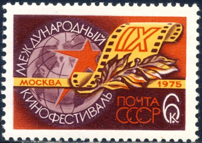 Russia 1975 Sc 4337 Moscow Film Festival Globe Stamp MNH