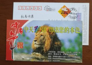 African Lion,China 2008 zhongtian colour printing works advert pre-stamped card