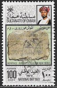 Oman 182 Used - National Day 1977