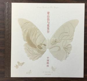 CHINA PRC, #3315-3319, 2003 Complete Booklet, FVF, OG, MNH. CV $7.50. (BJS)