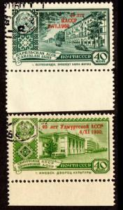 Russia, USSR, 1960, Sc 23266, 2337, Used. (102)