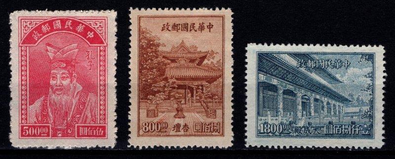 China 1947 Republic Confucius Commemoration, Part Set [Unused]