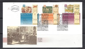 Israel FDC 1242-5 W/Tabs Artifacts Israel Museum 1995