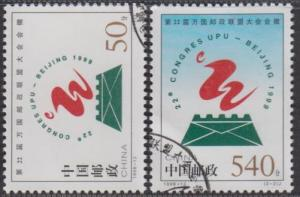 China PRC 1998-12 Emblem of the 22nd Congress of UPU Stamps Set of 2 Fine Used